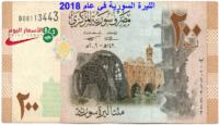 الليرة السورية 2018