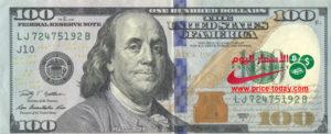 قصة الدولار عملة عالمية