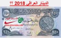 مستقبل الدينار العراقي 2018