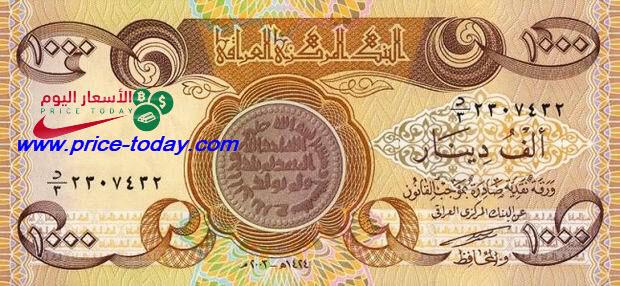 اسعار الدينار العراقي اليوم الثلاثاء 17/4/2018 - موقع الاسعار اليوم