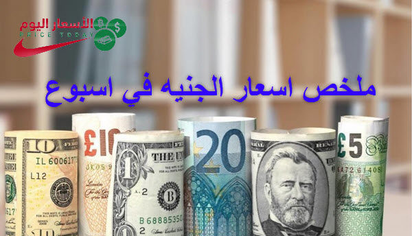 ملخص الجنيه السوداني خلال أسبوع موقع الاسعار اليوم