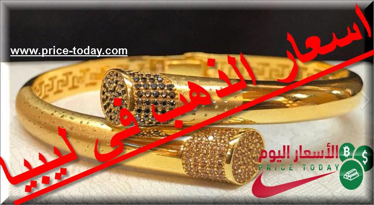 اسعار الذهب في ليبيا