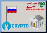 العملة الروسية الرقمية