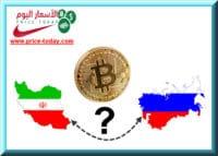 ايران تستخدم العملات الرقمية