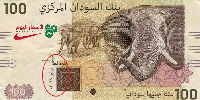 صورة سعر الدولار يرتفع يرتفع في السودان 01/08/2020