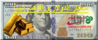 اسعار الدولار و الذهب في ليبيا