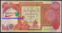 دينار عراقي
