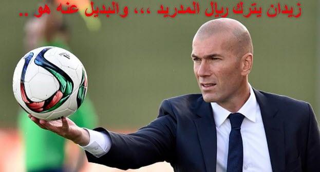 صورة زيدان يفجر مفاجأة اليوم ويترك تدريب ريال المدريد