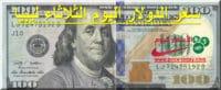 سعر الدولار في ليبيا اليوم
