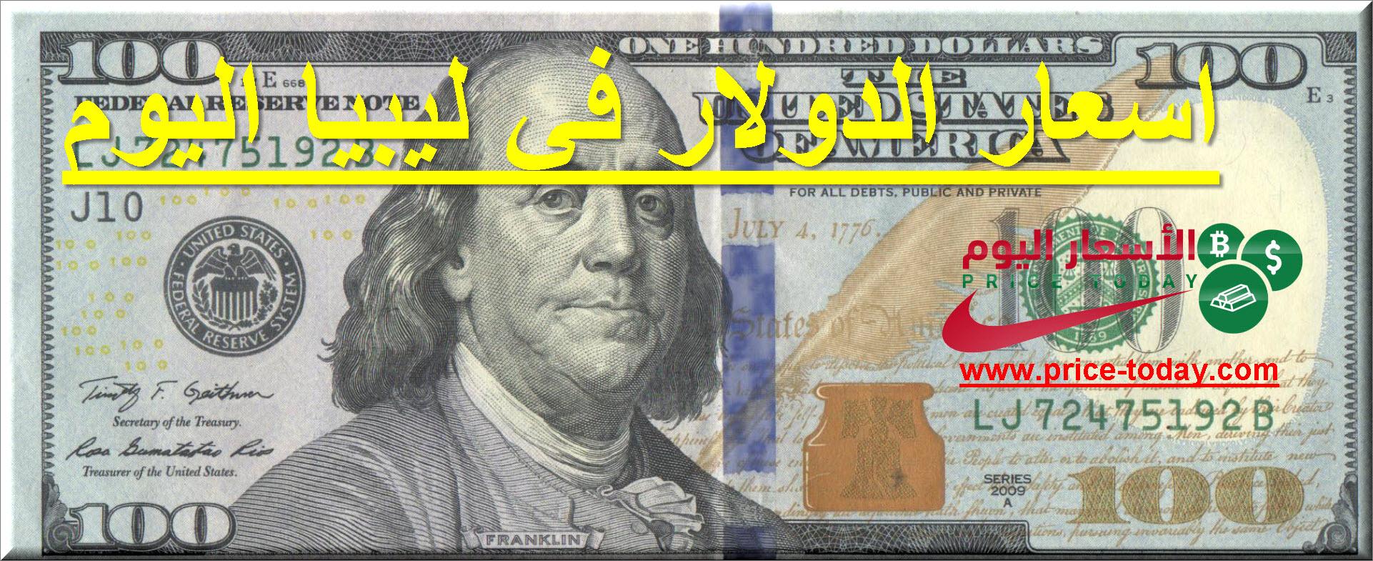 صورة سعر الدينار الليبي مقابل الدولار اليوم