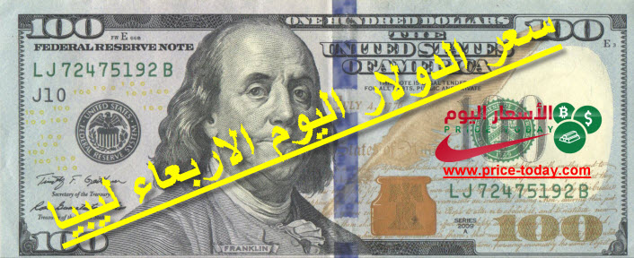 صورة سعر الدينار الليبي مقابل الدولار 5/8/2020