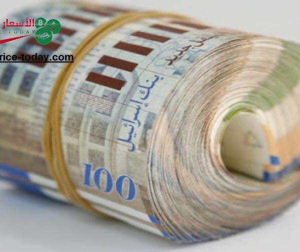 اسعار العملات مقابل الشيقل اليوم