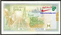 ليرة سورية