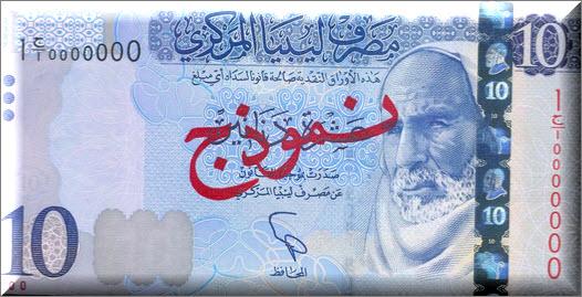 سعر الدينار الليبي
