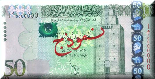 سعر الدينار الليبي مقابل الدولار