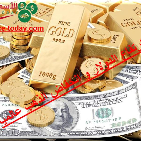 اسباب ارتفاع الدولار و انخفاض الذهب