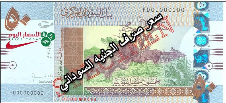 Photo of اسعار العملات مقابل الجنيه السوداني 17/7/2020