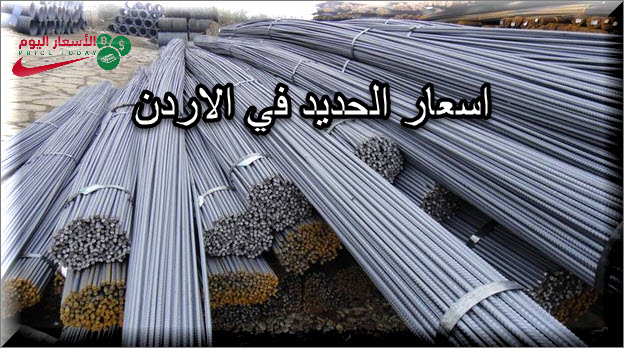 الحديد في الاردن