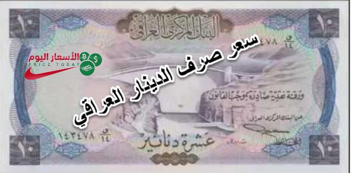 صورة اسعار الدولار في العراق اليوم 15/9/2020