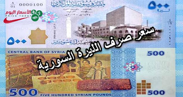 سعر الليرة السورية 1 12 2018 موقع الاسعار اليوم