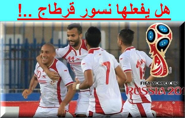 صورة كأس العالم : هل تحدث تونس المفاجأة ام تلحق ببقية المنتخبات العربية