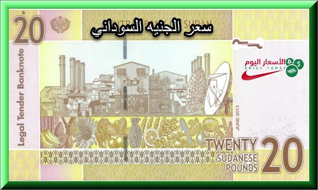 صورة اسعار العملات في السودان اليوم 15/1/2021