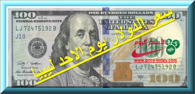 صورة سعر الدينار الليبي مقابل الدولار 9/8/2020