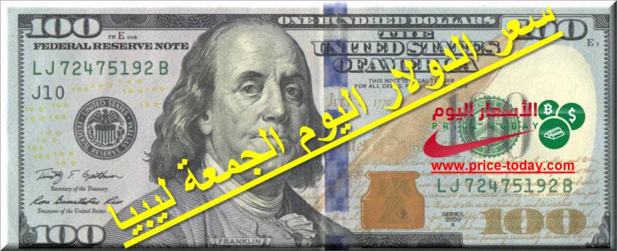 سعر الدولار في ليبيا اليوم الجمعة