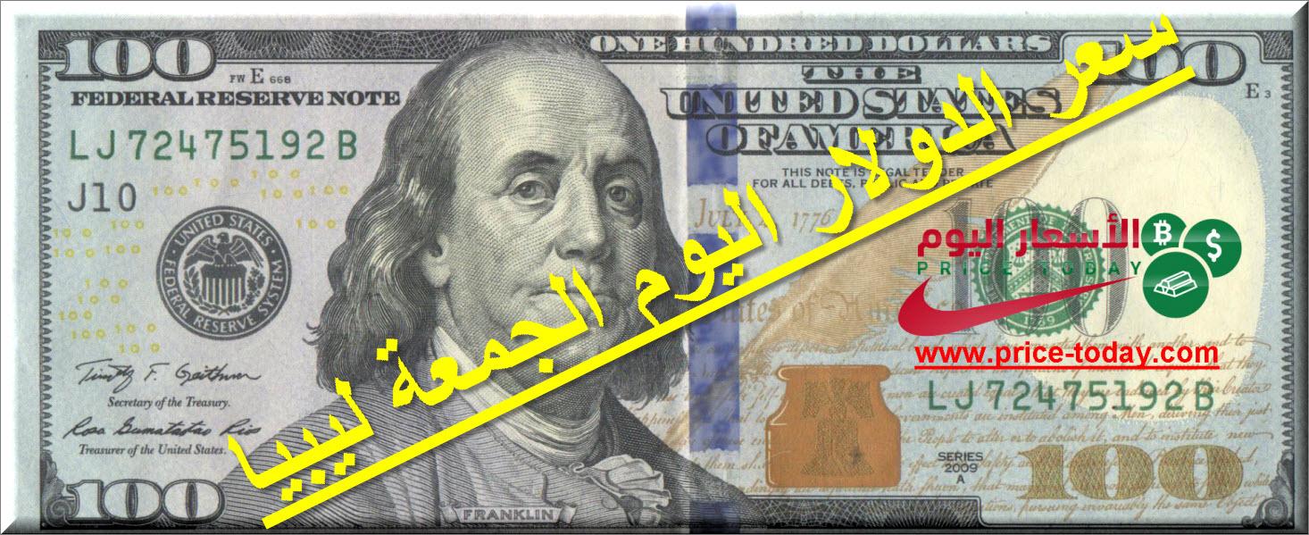 صورة سعر الدينار الليبي مقابل الدولار 7/8/2020