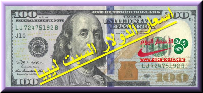 صورة سعر الدينار الليبي مقابل الدولار 8/8/2020