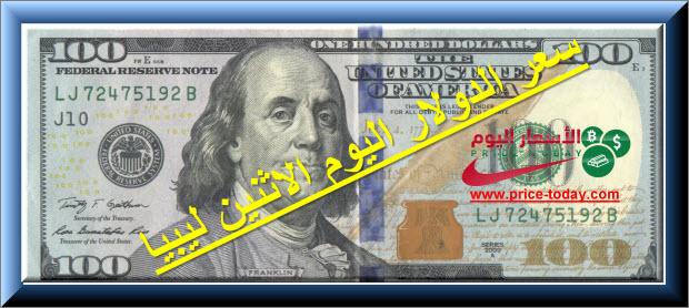 صورة سعر الدينار الليبي مقابل الدولار 10/8/2020