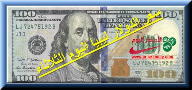 صورة سعر الدينار الليبي مقابل الدولار 11/8/20202
