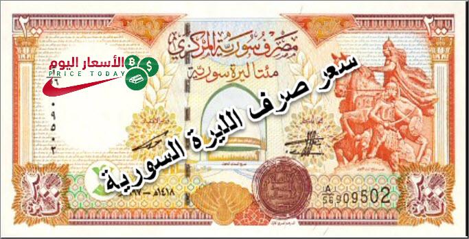 صورة ارتفاع العملات في سورية اليوم 29/10/2020