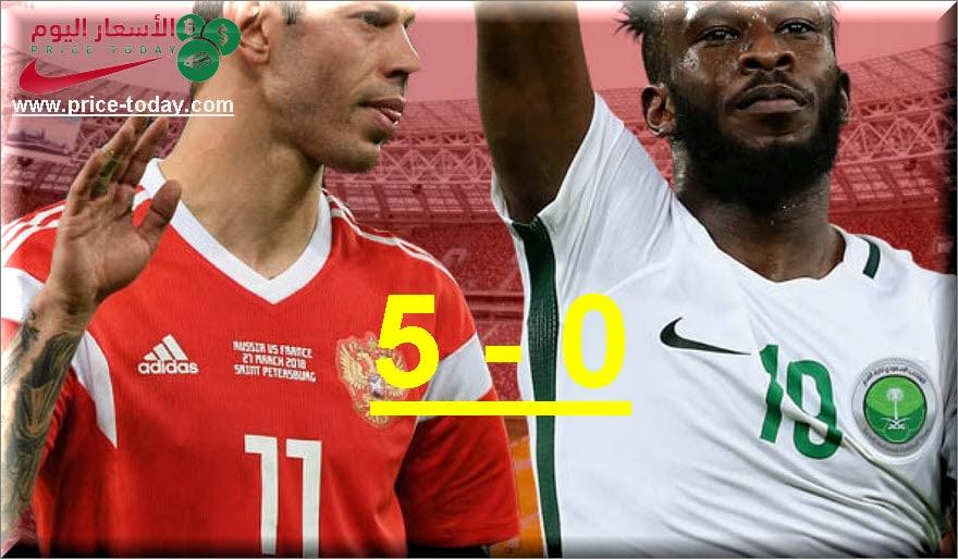 صورة كأس العالم : هزيمة قاسية لسعودية تفسد فرحة العيد