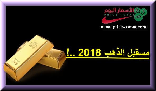 مستقبل الذهب 2018