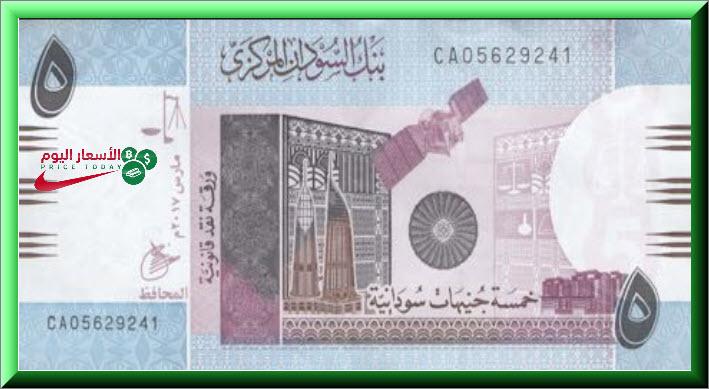 صورة أسعار الجنيه السوداني اليوم 27/7/2019