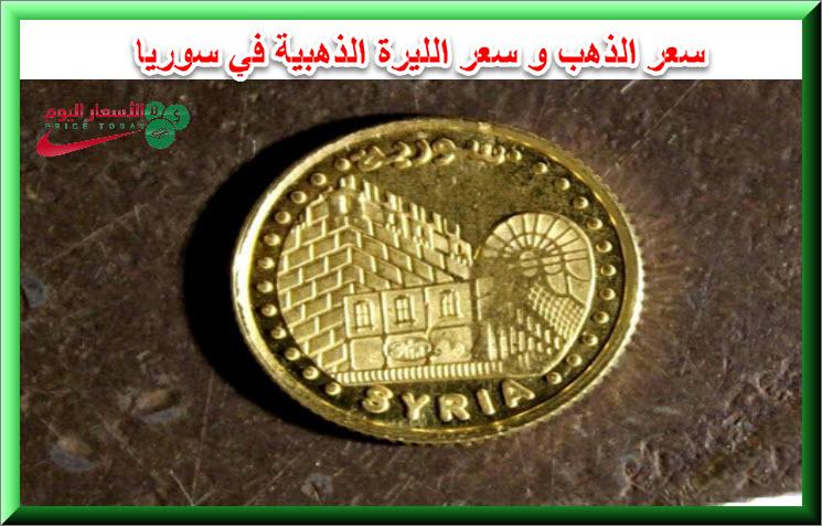 صورة سعر الليرة الذهبية السورية اليوم 30/9/2020