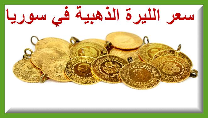 صورة ارتفاع سعر الليرة الذهبية السورية اليوم 28/10/2020