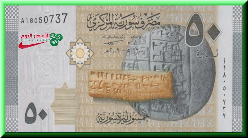 سعر الليرة السورية 5 12 2018 موقع الاسعار اليوم