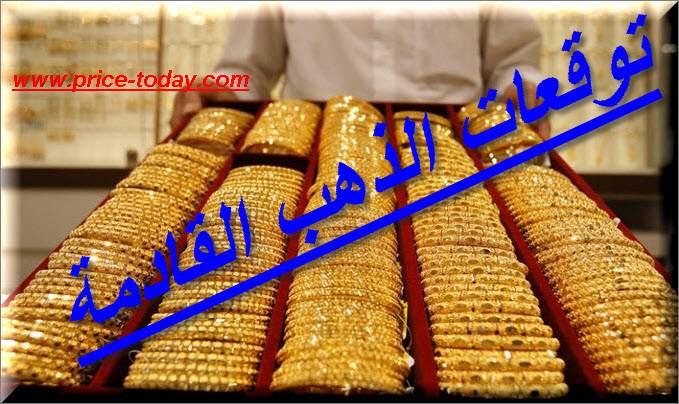 Photo of توقعات الذهب هذا الاسبوع حتى 17/7/2020