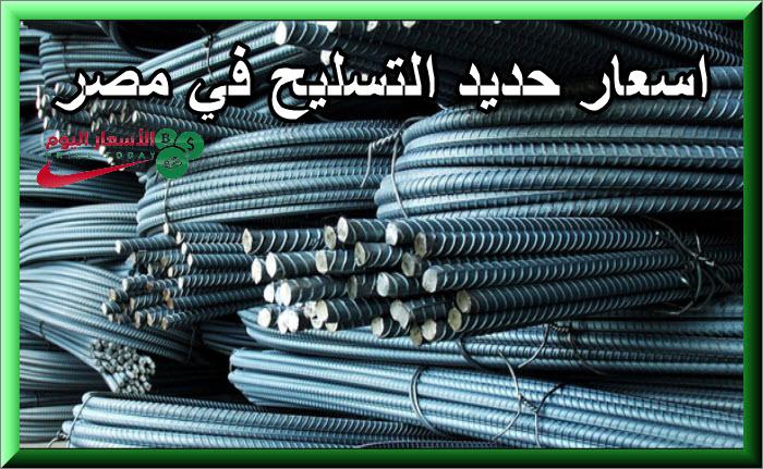 سعر الحديد في مصر