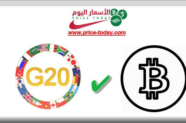 قمة العشرين و العملات الرقمية