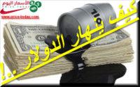 متى ينهار الدولار