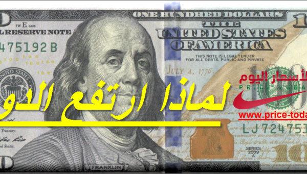 ارتفاع الدولار