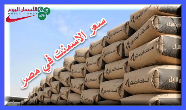 سعر الأسمنت في مصر اليوم موقع الاسعار اليوم