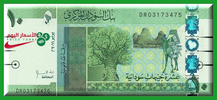 الجنيه السوداني
