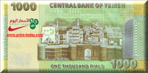 سعر الريال اليمني مقابل الدولار و العملات 20 8 2018 سعر الريال اليمني مقابل الدولار و العملات 20 8 2018
