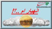 انهيار العملات الرقمية