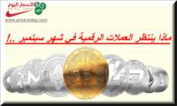 توقعات العملات الرقمية سبتمبر 2018