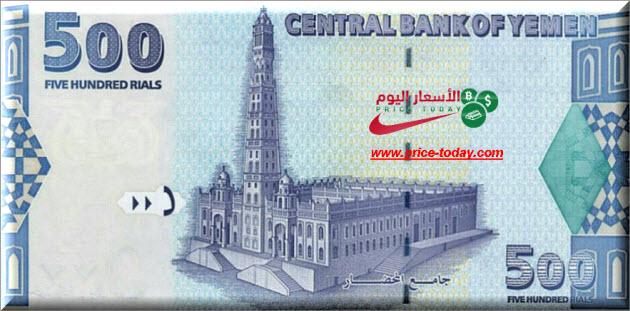 سعر الريال اليمني مقابل الدولار و العملات 19 8 2018 موقع الاسعار اليوم